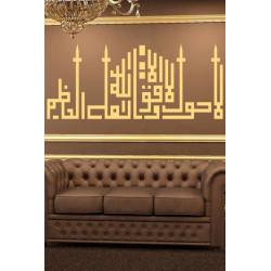 Acrylic Islamic Art A-918
