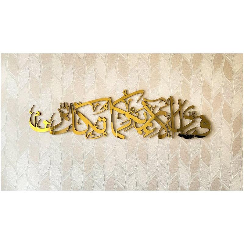 Acrylic Islamic Art A-920